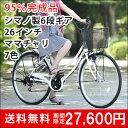 【MC266】自転車 ママチャリ 26インチ シティサイクル...