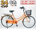 ママチャリ シティサイクル 自転車 24インチ 本体 通勤 ...