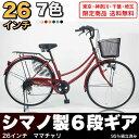 自転車 ママチャリ 26インチ シティサ...