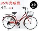 ママチャリ 折りたたみ自転車 26インチシティサイクル シマ...