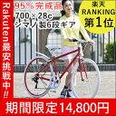 自転車 クロスバイク シティサイクル 700x28C 本体 楽天ランキング1位受賞 【送料無料】 【...