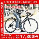 ★楽天スーパーSALE限定価格★自転車 ロードバイク シティサイクル 人気700x28C シマノ14