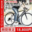 ★新生活応援フェスタ★自転車 ロードバイク シティサイクル 人気700x28C シマノ14段変速 【...