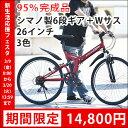 ★新生活応援フェスタ★自転車 マウンテンバイク MTB 折りたたみ 26インチ シマノ製6段変速付き
