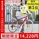 ★新生活応援フェスタ★自転車 ...