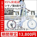 ★マラソン限定13800円★ 自転車 クロスバイク ミニベロ...