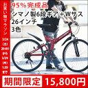 ★マラソン限定15800円★自転車 マウンテンバイク MTB...