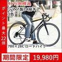 ★エントリーでポイント最大22倍★自転車 ロードバイク シティサイクル 人気700x28C シマノ1