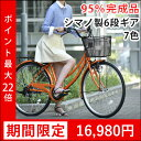 自転車 折りたたみ 折りたたみ自転車 ママチャリ シティサイクル ままチャリ シマノ製6段ギア付き ...