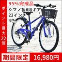 ★エントリーでポイント最大22倍★子供用自転車 子供用マウン...