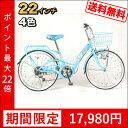 ★エントリーP10倍★子供用自転車 子供用 キッズバイク 2...