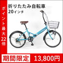 【BL206】自転車 折り畳み自転車 20インチ シマノ製6...