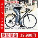 ★エントリーP10倍★★エントリーでポイント10倍★自転車 ...