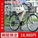 自転車 折りたたみ 折りたたみ自転車 ママチャリ シティサイ...