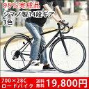 自転車 ロードバイク シティサイクル 人気700x28C シマノ14段変速 【送料無料】 【CL27