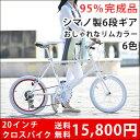 【ミニベロ CL20】送料無料 20インチ シマノ6段変速 クロスバイク 街乗り 自転車 本体 シティ サイクル スポーツ 通勤 通学 新生活 入学 就職 お祝い -