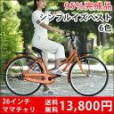 【MC260-N】送料無料 26インチ シティサイクル ママ...