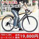 【イーグルス応援キャンペーン限定】【CL27-700】送料無料 自転車 本体 人気700x28C シ