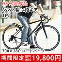 自転車 ロードバイク シティサイクル 人気700x28C シ...