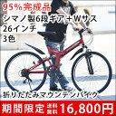 自転車 マウンテンバイク MTB 折りたたみ 26インチ シマノ製6段変速付き 送料無料 【MTB2