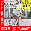 【エントリーでポイント3倍★クーポン付】【CL266】自転車 クロスバイク シティサイク
