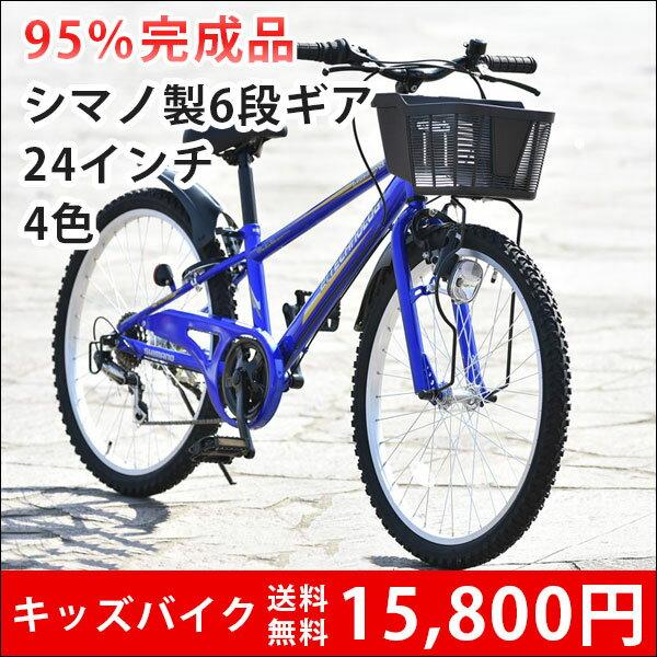 子供用自転車子供用マウンテンバイクキッズバイク24インチシマノ製6段ギア付き送料無料kd24-6本体