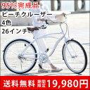 【エントリーでポイント3倍★クーポン付】【BC260】自転車 ビーチクルーザー シティサ