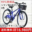 子供用自転車 子供用マウンテンバイク キッズバイク 24イン...