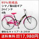 【総決算SALE★エントリーP10倍!】【EM246】子供用自転車 キッズバイク 24インチ シマ
