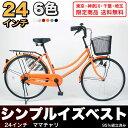 自転車 ママチャリ シティサイクル ままチャリ 24インチ 送料無料 【MC240-N】本体 じてん