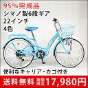 【EM226】子供用自転車 キッズバイク 22インチ シマノ製6段ギア付 本体 95%完成車 こども...