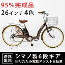 折りたたみ電動アシスト自転車 26インチ 【送料無料】 自転車 ママチャリ 電動 坂道