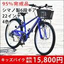 子供用自転車 子供用マウンテンバイク キッズバイク 22イン...