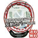 送料無料 自転車 鍵 チェーンロック ナンバーセット 特殊鋼製チェーンロック 頑丈 MTB クロス ロードバイク 自転車用 120cm (赤)