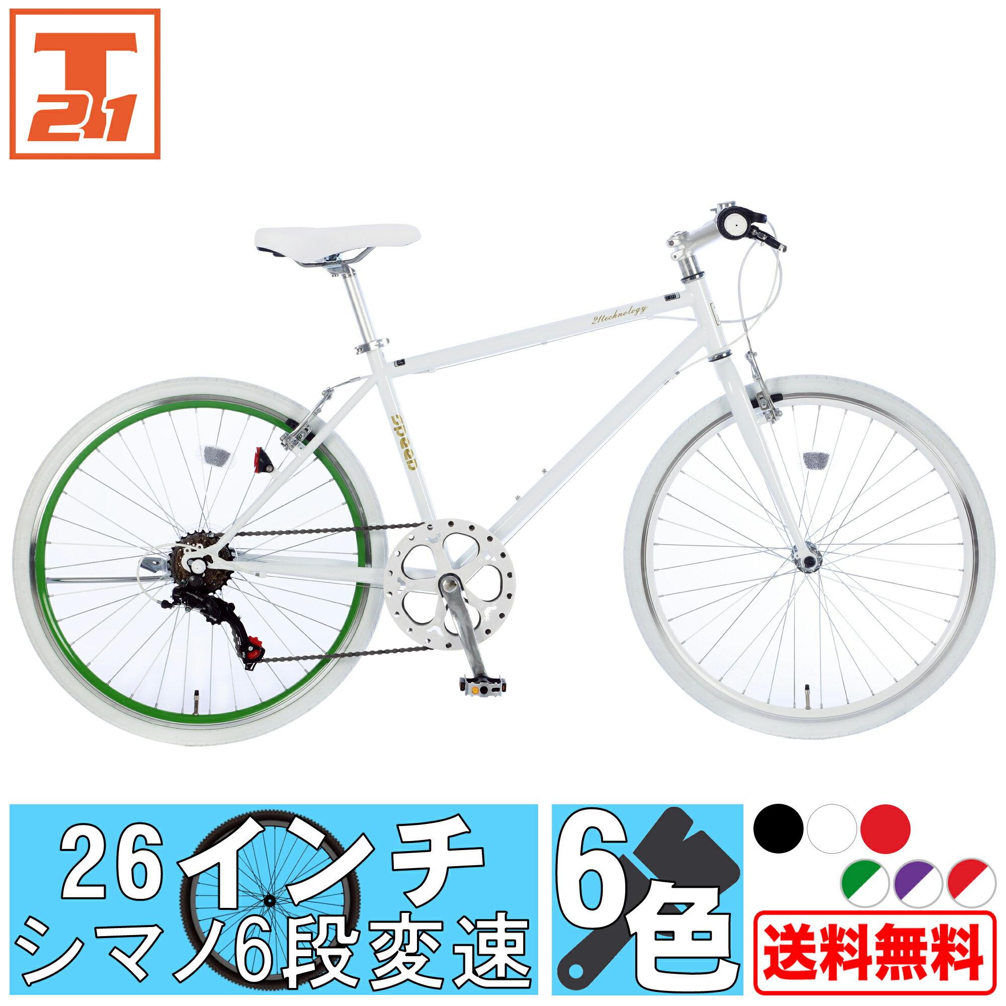 全品ポイント2倍+300円OFFクーポンクロスバイクシマノ製6段変速26インチ 軽量自転車じてんしゃ