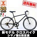 【本日限定!全品P5倍】クロスバイク シマノ製6段変速 26インチ 軽量 自転車