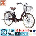 電動自転車 シマノ製内装3段変速 24インチ|電動アシスト自転車 子ども乗せ 子供乗せ 折りたたみ 折り畳み チャイルド