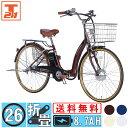 電動自転車 シマノ製内装3段変速 26インチ|電動アシスト自転車 子ども乗せ 子供乗せ 折りたたみ 折り畳み チャイルド