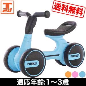 【本日限定!全品P5倍】四輪バランストレーニングバイ