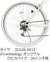 【チューブ】21technologyオリジナル  クロスバイク 26インチ用チューブ【spr-CL26-001】(送料別)