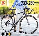 700×28c 自転車 ロードバイク シティサイクル 人気 シマノ14段変速 スポーツ 街乗り 本体...