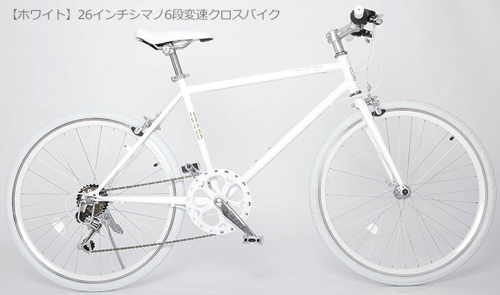 自転車の 自転車 送料無料 26インチ : 【CL26】2014年モデル26インチ ...