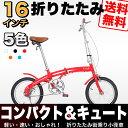 [送料無料]OL16 折りたたみ自転車[自転車 本体] 通販自転車★16インチ自転車★プレゼント 誕生日プレゼント