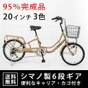 自転車 20インチ 小径車 カゴ キャリア 通勤 通学 シティサイクル【送料無料】 【東京都23区、