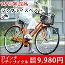 自転車 シティサイクル 27インチ 【送料無料】 【CT27...