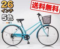 【98%完成車】シティサイクルママチャリ26インチシマノ製外装6段ギア付き高級感アルミブラックリム仕様(鍵自転車スタンド搭載)★43%OFFセール★オレンジ・ブルーの2色展開ct266-dl