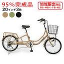 自転車 20インチ 小径車 カゴ キャリア 通勤 通学 シティサイクル 【du206】【送料無料】 ...