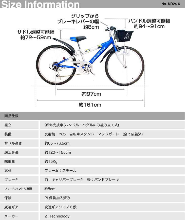 自転車の 自転車 楽天 子供用 : ... 子供用自転車/子供自転車/子供
