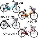 【全品送料無料】21Technology【MC266】 ママチャリ・シティサイクル シマノ製6段ギア付きじてんしゃ通勤・通学自転車 自転車