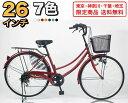 自転車 ママチャリ 26インチ シティサイクル シマノ製6段...
